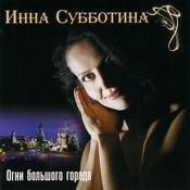 Ogni Bolshogo Goroda (Огни Большого Города) Songs