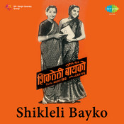 Shikleli Bayko Mar Songs