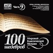100 Masterpieces Of World Classical Music (Part 9) - Piano - Vladimir Horowitz. Heinrich Neuhaus. Sviatoslav Richter. Songs
