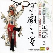 Peking Opera Star: Jiang Qihu Songs
