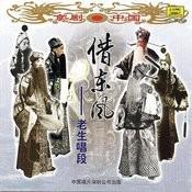 Peking Opera: Taking Advantage Of The East Wind Songs