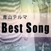 Teruma Aoyama/Best Song Songs