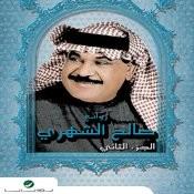 Rawaea Saleh El Shahre Part 2 Songs