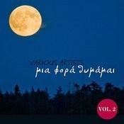 Mia Fora Thymamai Vol.2 Songs