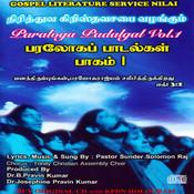 Paraloga Padalgal Vol 1 Songs