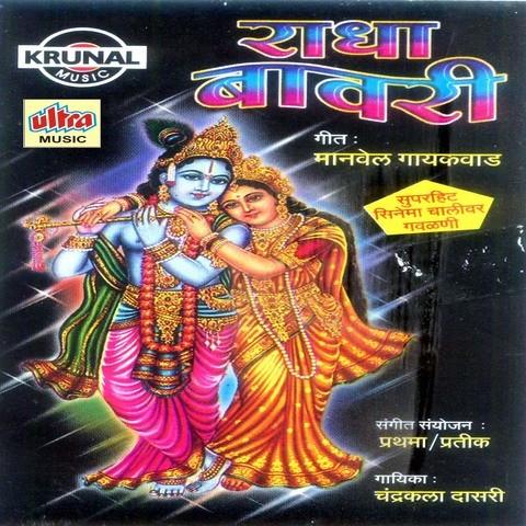 Radha Saradhi Songs Mp3 [9.53 MB] | Phono Synthesis Music