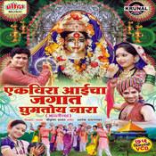 Ekveera Aaicha Jagat Ghumtoy Nara Songs