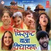 chirkut chale sasural mp3 songs