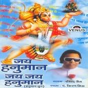 Jai Hanuman Jai Jai Hanuman Songs
