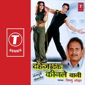 dahej deke kinle baani bhojpuri song mp3