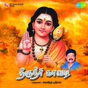 Thiruneerkavadi Songs