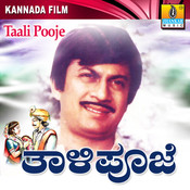 Taali Pooje (Original Motion Picture Soundtrack) Songs