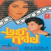 Ali Gola(Telugu Mimicry) Songs