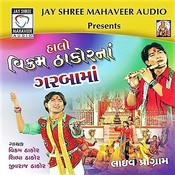 Halo Vikram Thakor Na Garba Ma Songs