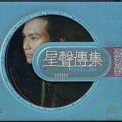 EMI Xing Xing Chuan Ji Zi Cheung Chi Lam Songs