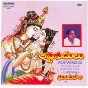 Ashtapadhis And Other Telugu Devotional Songs Songs