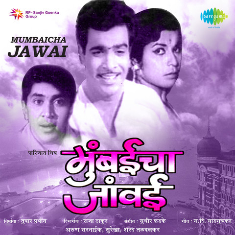 Mumbaicha navra marathi full movie laxmikant berde