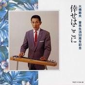 Shiawase wa Koko ni Songs