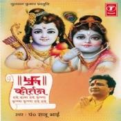 Keertan (Hare Rama Hare Krishna Krishna Krishna Hare Hare) Songs