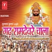 Gadh Ramdev Re Chala Songs