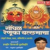 Gondhal Renuka Yallmacha Songs