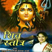 Om namah shivay song mp3 download   Om Namah Shivaya Song