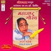 Maharashtra Gaurav Shanta Shelke Asen Nasen Mee Songs