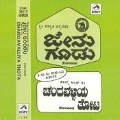 Jenu Goodu Chandavalliya Thota Songs