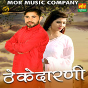 Thekedarni Songs