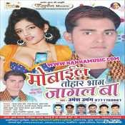 Mobail Tohar Bhag Jagal Ba Songs
