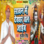 Sawan Me Devghar Chal Jayib Song