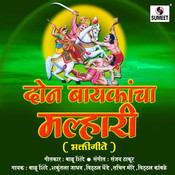 Don Baykancha Malhari Songs