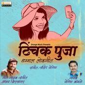 Dhinchak Pooja Ajay Kshirsagar Full Mp3 Song