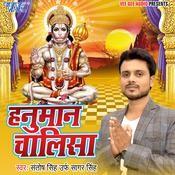 Hanuman Chalisha Song