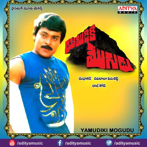 Yamudiki Mogudu Songs Download Yamudiki Mogudu Mp3 Telugu Songs Online Free On Gaana Com