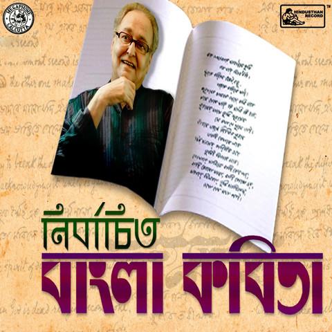 Nirbachito Bangla Kabita - Soumitra Chatterjee