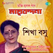 Shika Bose Matri Bandhana Dev Songs