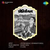 Preeti Sangam Drama Songs