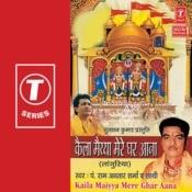 Kaila Maiya Mere Ghar Aana (Languria) Songs