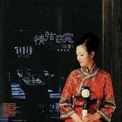 Qing Xian Yao Tiao (Sylphlike Strings) Songs