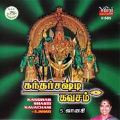 Kandhar Shasti Kavacham - S.Janaki Songs