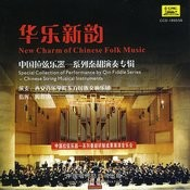 New Charm Of Chinese Folk Music: String Instruments (Hua Yue Xin Yun: Zhong Guo La Xian Yue Qi) Songs