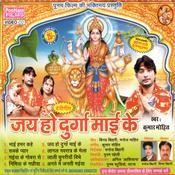 Jai Ho Durga Mai Ke Songs