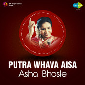 Putra Whava Aisa Mar Songs