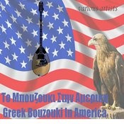 To Bouzouki Stin Ameriki - Greek Bouzouki In America Songs