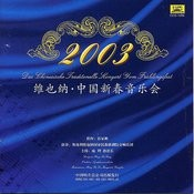 2003 Chinese New Year Concert In Vienna Songs