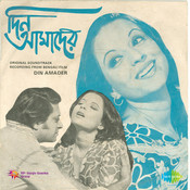 Din Amader Songs