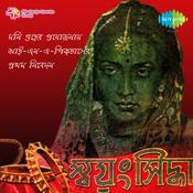 Swyangsiddha Songs