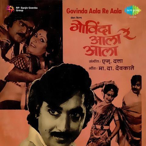 Govinda Aala Re Mar Songs Download: Govinda Aala Re Mar MP3 Marathi Songs Online Free on Gaana.com