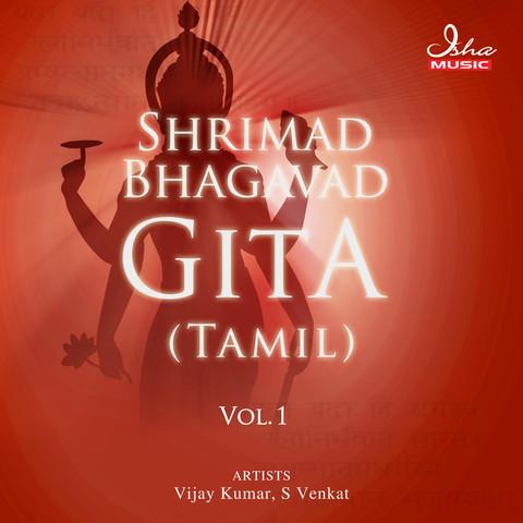 Bhagavad Gita (Tamil) - Vol  1 Songs Download: Bhagavad Gita (Tamil